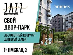Премиум-квартал JAZZ. 1-я Ямская, 2 Абсолютный комфорт